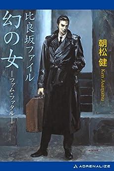 [朝松 健]の比良坂ファイル 幻の女(ファム・ファタル)