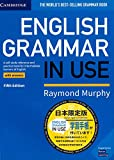 学習手帳付 日本限定版 English Grammar in Use 5th edition Book with answers Japan Special edition