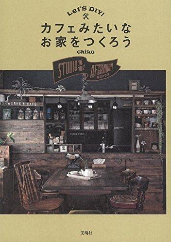 RoomClip商品情報 - Let's DIY! カフェみたいなお家をつくろう