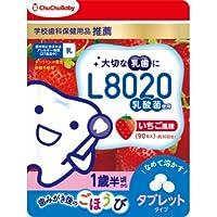 チュチュベビー L8020乳酸菌入タブレット いちご風 × 3個味