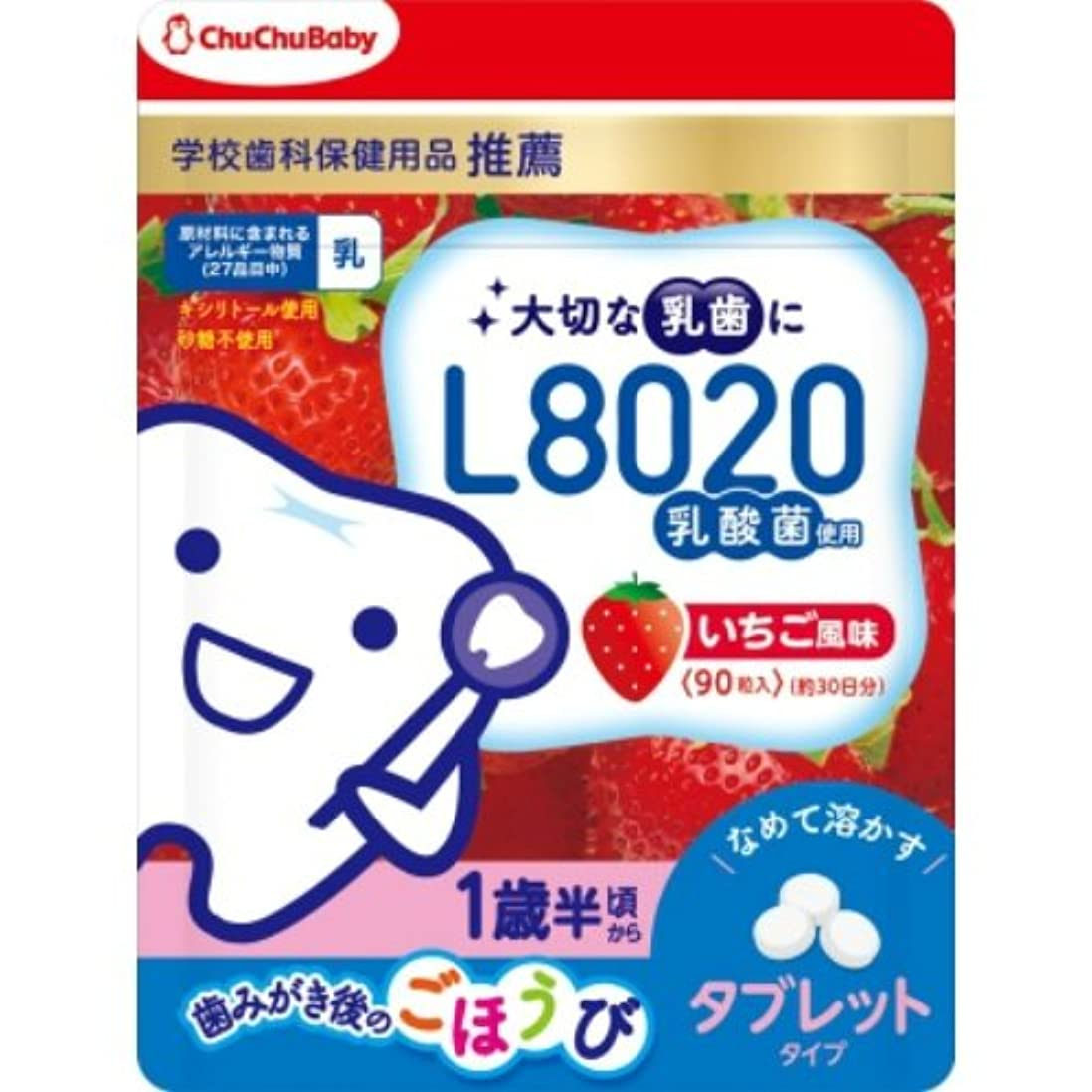 春副詞拮抗するL8020乳酸菌チュチュベビータブレットいちご風味 × 5個セット