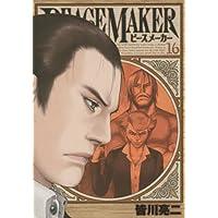 PEACE MAKER 16 (ヤングジャンプコミックス)