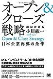 オープン&クローズ戦略 日本企業再興の条件 増補改訂版