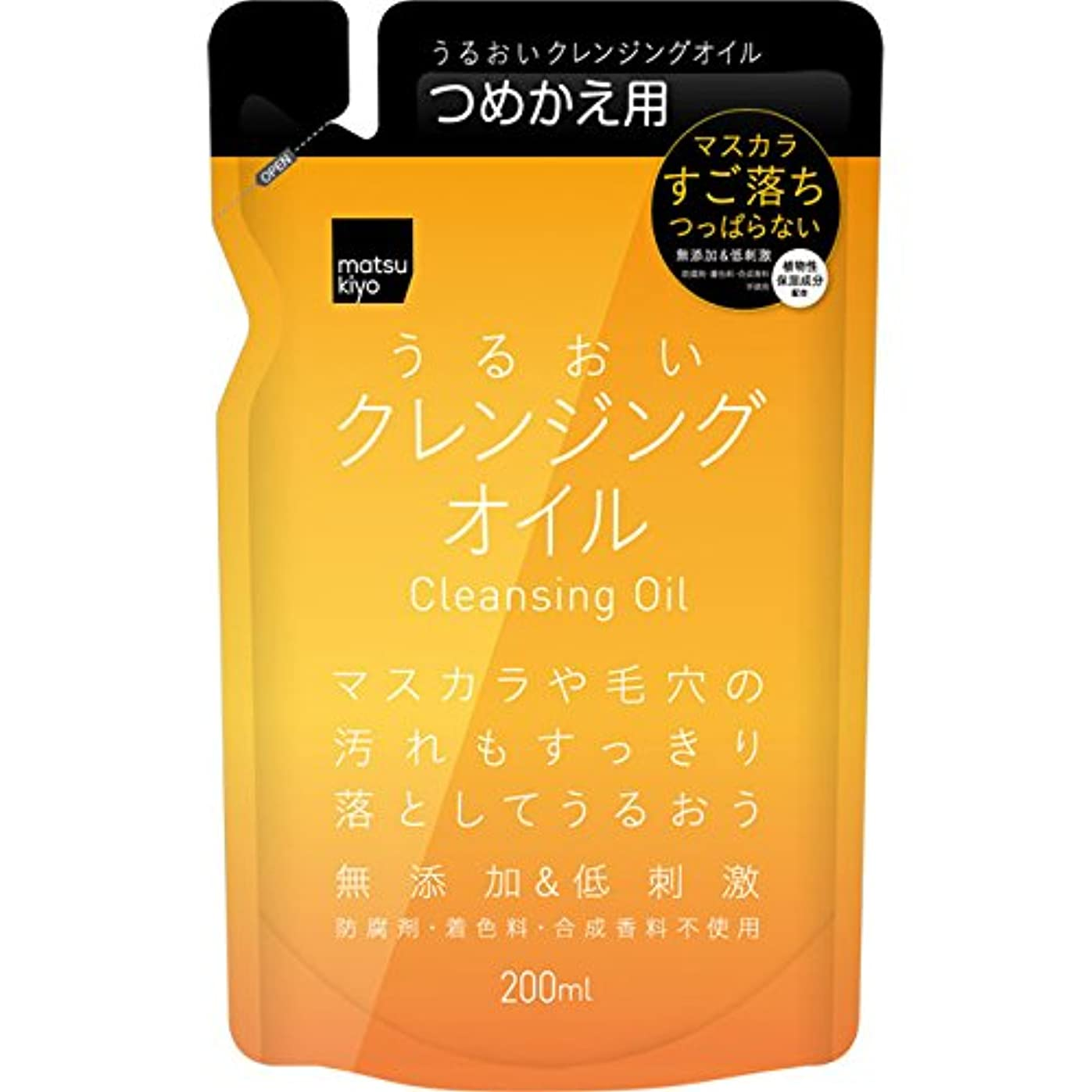 変化する建てる秘密の熊野油脂 matsukiyo うるおいクレンジングオイル 詰替 200ml詰替