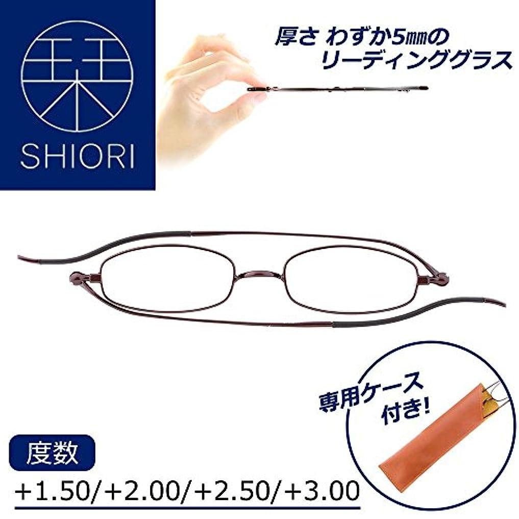 骨うま潮栞(SHIORI) しおりのように薄いリーディンググラス(老眼鏡) スクエアタイプ ブラウン SI-02S +2.00【人気 おすすめ 】
