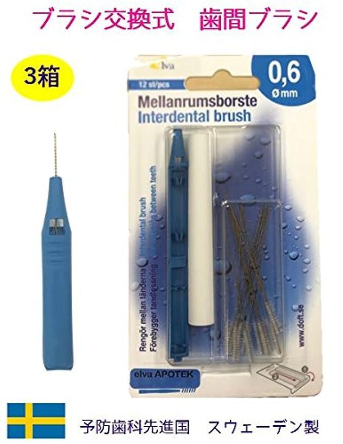 国際比率効率的にエルバ アポテック ブラシ交換式歯間ブラシ 0.6mm 3箱