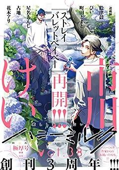 ハニーミルク vol.38 [雑誌]