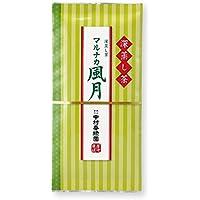 【2018年度 新茶】茶処掛川 中村香緑園 深蒸し茶 マルナカ風月 100g