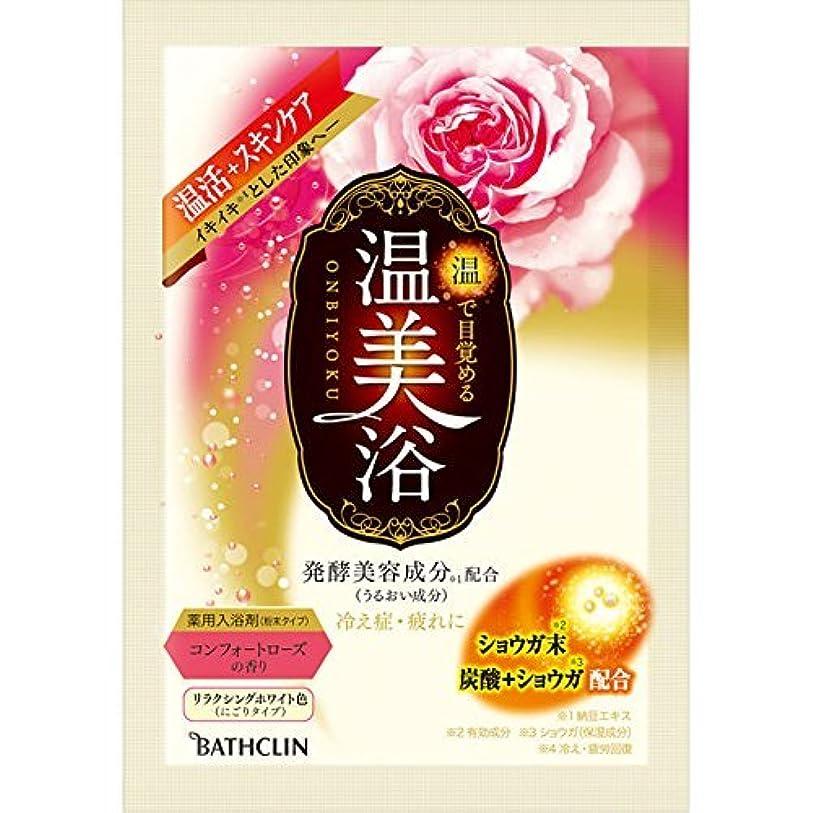 温美浴ローズ分包40g [医薬部外品]