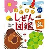 秋 (新版・ふれあいしぜん図鑑)