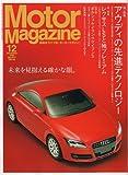 Motor Magazine (モーター マガジン) 2006年 12月号 [雑誌]