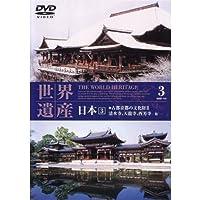 世界遺産 日本 3 WHD-103 [DVD]
