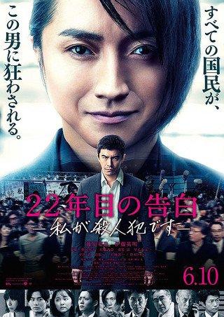 【映画パンフレット】 22年目の告白 私が殺人犯です 監督 入江悠