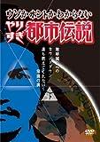 ウソかホントかわからない やりすぎ都市伝説 地球滅亡へのカウントダウン 下巻 ~誰も...[DVD]