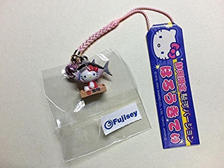 ハローキティ キティ ストラップ 根付 静岡限定 駿河バージョン まぐろ マグロ Hello Kitty サンリオ sanrio はっぴぃえんど