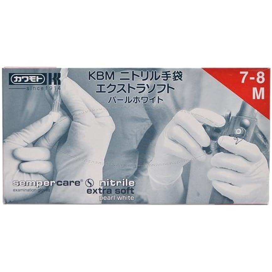 昇る破産元に戻すKBMニトリル手袋 パールホワイト M 200枚入