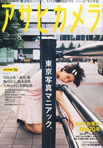 アサヒカメラ 2015年 08 月号 [雑誌]の詳細を見る