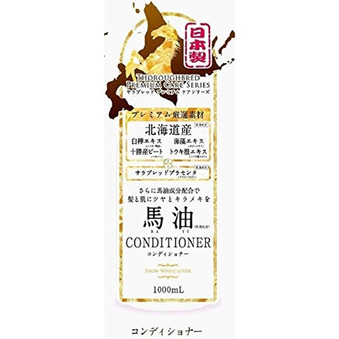 参加者優しい治す北海道 馬油コンディショナー 1000ml × 6本