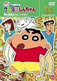 クレヨンしんちゃん TV版傑作選 第8期シリーズ 14 [DVD]
