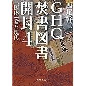 GHQ焚書図書開封〈4〉「国体」論と現代 (徳間文庫カレッジ)