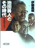 池田勇人とその時代 (朝日文庫) 画像
