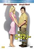 愛しのローズマリー (特別編) (ベストヒット・セレクション) [DVD]
