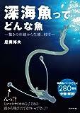 深海魚ってどんな魚-驚きの形態から生態、利用―