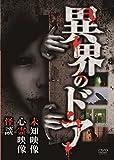 異界のドア [DVD]