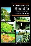 カラー図説 新しい都市緑化・ガーデニング材料多肉植物―その特性を生かした用途と代表種