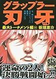 グラップラー刃牙最大トーナメント編 11 (AKITA TOP COMICS500)