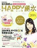 紫月香帆のハッピー風水2014 (Gakken Mook)