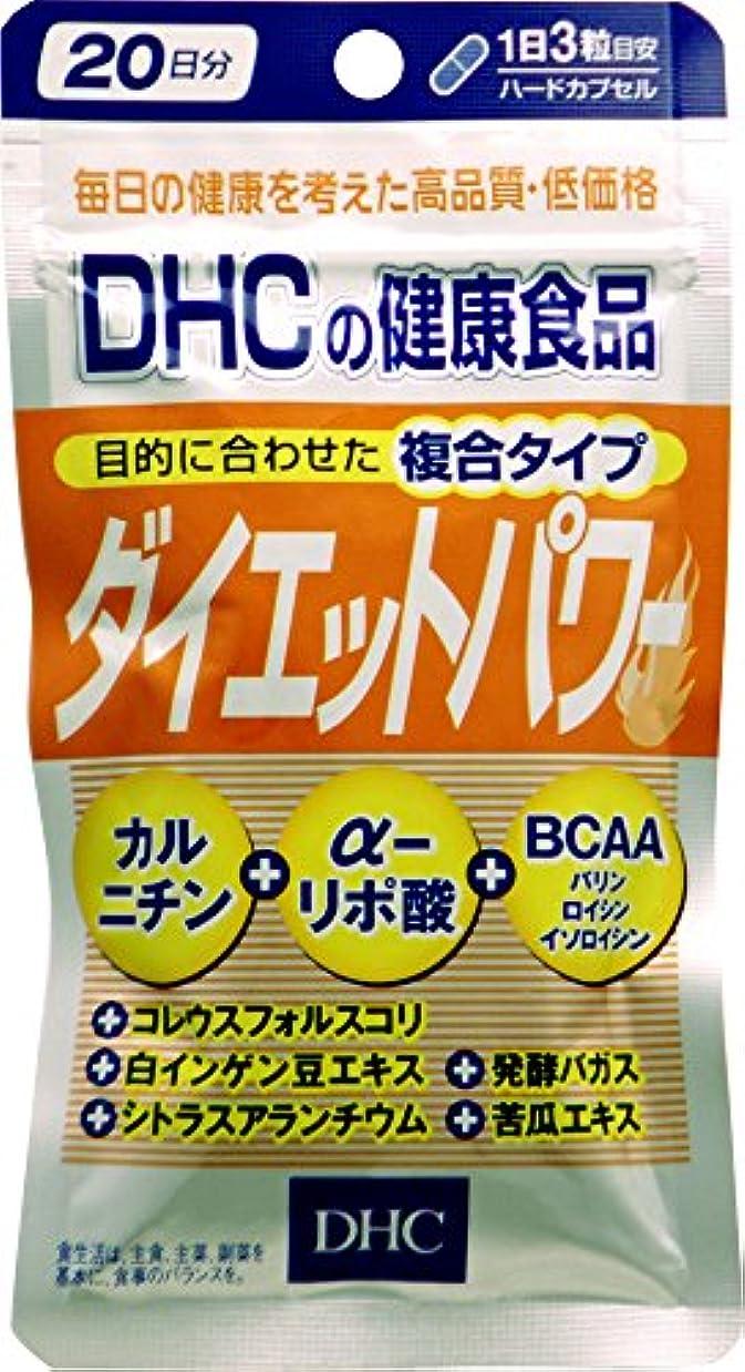 悲鳴スイ構想するDHC ダイエットパワー 20日分 60粒