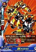 バディファイト 獣神 タイガトラス/Wヒーロー大戦(BF-H-EB02)/シングルカード