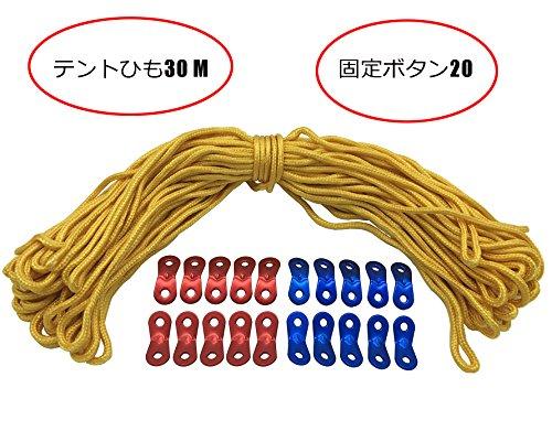テント グッズ, ノーブランド品 アルミ自在金具 5.8mm アルミ製 ロープストッパー ガイラインライナー 青、赤2色 20個入り——テント用 オレンジロープ アウトドア 直径4mm*30M