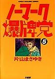 ノーマーク爆牌党 (5) (近代麻雀コミックス)