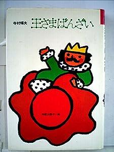 王さまばんざい (理論社名作の愛蔵版―「ぼくは王さま」全集)
