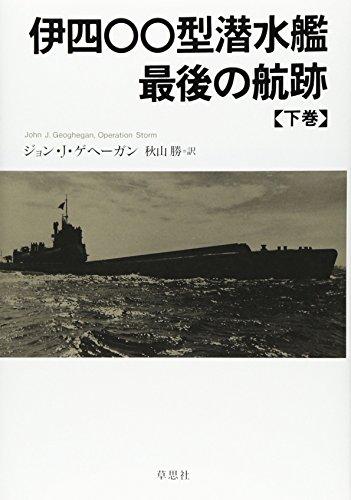 伊四〇〇型潜水艦 最後の航跡 下