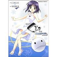 最終試験くじら―Progressive C‐side (角川コミックス・エース (KCA196-1))
