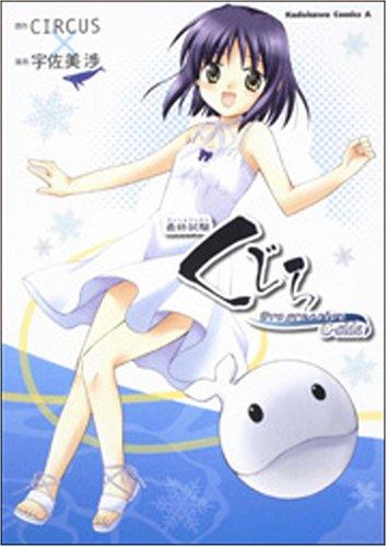 最終試験くじら―Progressive C‐side (角川コミックス・エース (KCA196-1))の詳細を見る