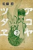 アコヤツタヱ(3) (マンガボックスコミックス)