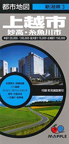 都市地図 新潟県 上越・妙高・糸魚川市 (地図 | マップル)