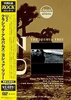 クラシック・アルバムズ:ヨシュア・ツリー [DVD]