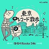 東京レコード散歩~深夜のROUTE246~
