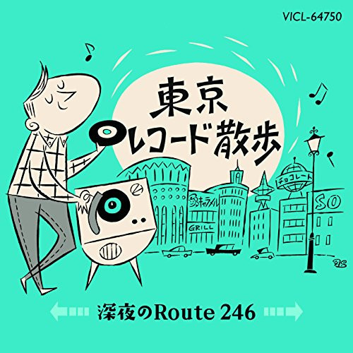 東京レコード散歩~深夜のROUTE246~...