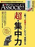 日経ビジネスアソシエ 2017年9月号