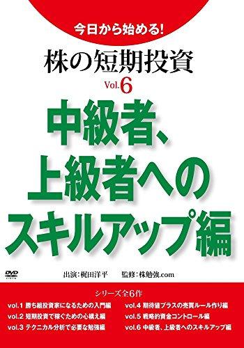 今日から始める!  株の短期投資Vol.6 中級者、上級者へのスキルアップ編 [DVD]