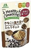 森永製菓 ヘルシースナッキング<きなこと黒大豆のミルクチョコ> 33g×10袋