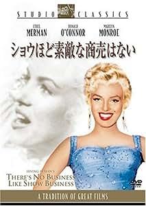 ショウほど素敵な商売はない スタジオ・クラシック・シリーズ [DVD]