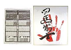 相撲 グッズ 番付表 (最新版) 日馬富士 手形色紙 Sumo Goods