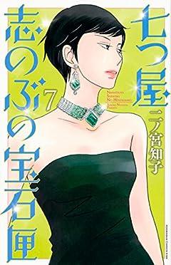 七つ屋 志のぶの宝石匣の最新刊